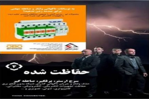 سرج ارستر برقگیر صاعقه گیر ابو - بترمن آلمان Surge Arrester Lightning Controller OBO Bettermann